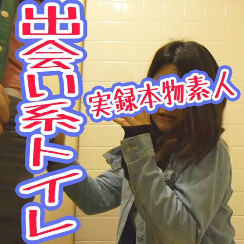 個撮【生々しいガチ映像】出会い系で会ってそのまま口と手こき☆彡