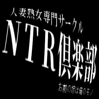 NTR倶楽部