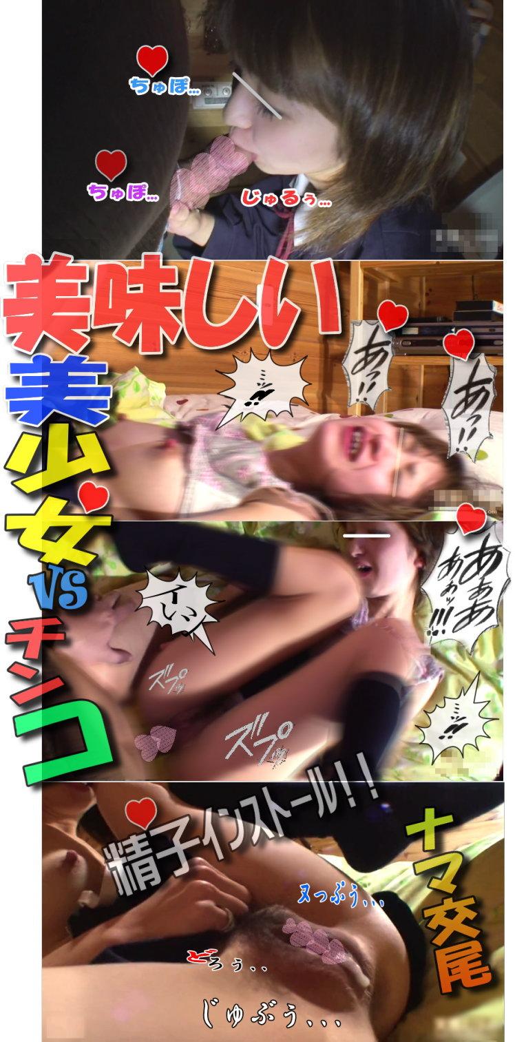 激カワ美少女٩(♡ε♡ )۶❤WITH生チンコ❤たっぷり精子インストール!!