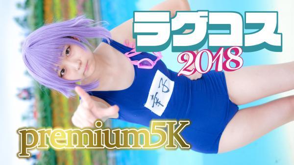 LAGUNA COSPLAY FESTIVAL premium5K 01【…