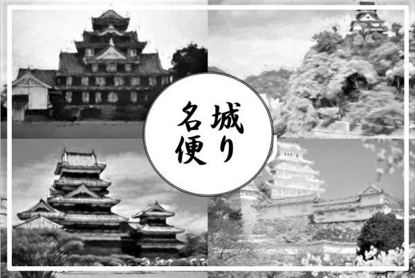 絵ハガキの森-日本の名城シリーズ