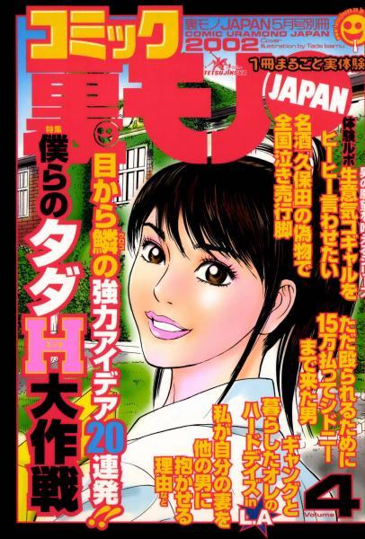 コミック裏モノJAPAN第4号★淫乱パー…