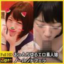 【個人撮影】「フェラ好きなんだよね♥」おっとりゆるエロ素人娘こはるちゃんの口マンコにノーハンドフェラで口内射精!
